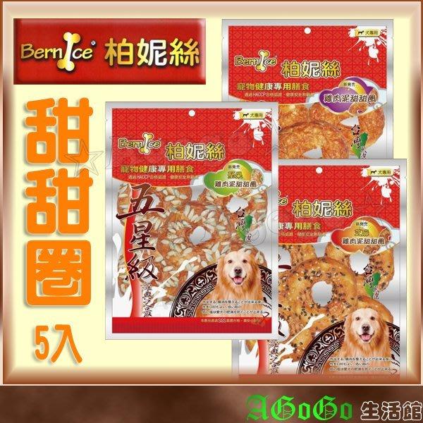 ☆AGOGO☆柏妮絲甜甜圈狗零食5入 三種口味 耐咬美味 適合小型犬以上 新鮮食材台灣製造 無人工色素 HACCP認證