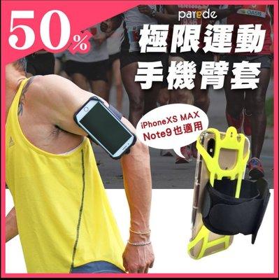 獨家專利臂套 運動 慢跑 健身 馬拉松 手機袋 手臂包 彈性透氣 大手機 萊卡材質 iPhoneXs/Xs Max/XR