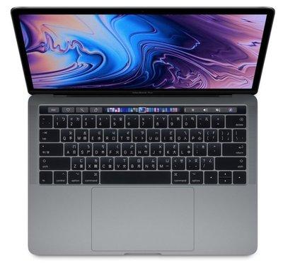 「24期0利率」MacBook Pro TouchBar 13.3吋 i5 2.4G 太空灰【全新品】8G 512G SSD MV972TA BR642