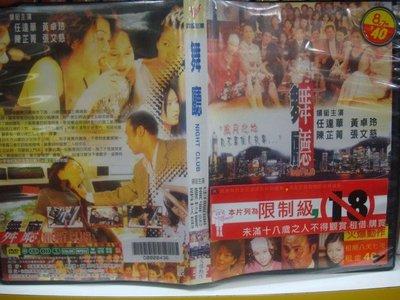 【出租正版二手DVD】【火爆動作~舞廳 Night Club*片況優近全新】