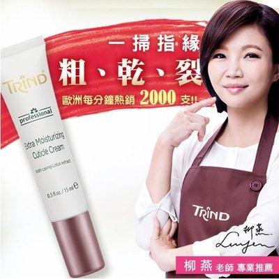 【TRIND】永恆蓮手部密集潤澤修護乳Extra Moisturizing Cuticle (15ml)原裝進口荷蘭製