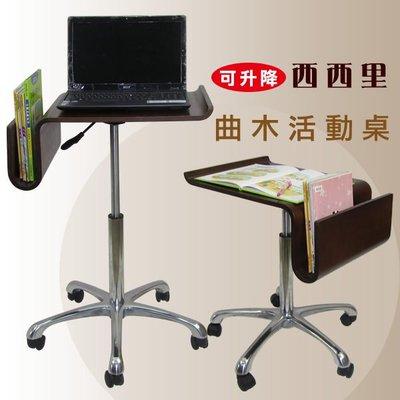 **創意家具** 1004西西里曲木活動桌 講桌 邊桌 小桌 課桌 閱讀桌 ↓可升降↑ 可移動