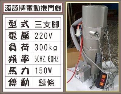 {遙控器達人}添誠電動捲門機 220V 三支腳 300kg 150W 傳動鏈條50HZ.60H 鐵捲門 馬達 電磁開關