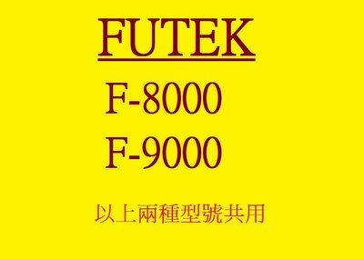 【專業點陣式 印表機維修215】FUTEK F-8000/F-9000原廠印字頭整新品,無斷針,保固三個月。未稅