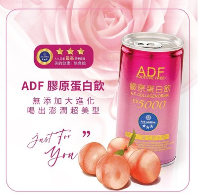快速出貨 ADF膠原蛋白飲  #曾菀婷代言#女人我最大推薦 原廠公司貨