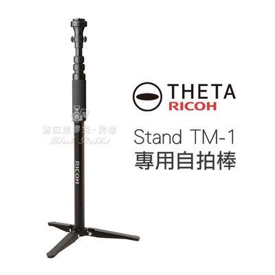 數位黑膠兔【RICOH THETA Stand TM-1 專用自拍棒 公司貨】延長桿 腳架 三腳架 支架 直播 S SC