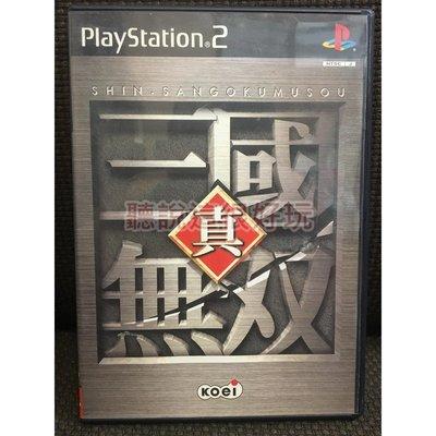 PS2 真三國無雙 真‧三國無雙  三國無雙 三國無雙1 Dynasty Warriors 日版 遊戲 330 T141