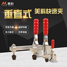 奇奇店-美科垂直式快速夾具工件固定夾壓緊器木工機械工裝焊接夾鉗操作臺(規格不同價格不同喔)