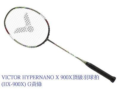 VICTOR HYPERNANO X 900X頂級羽球拍(HX-900X) 支配者G黃綠*送線穿到好*仟翔運動用品店*