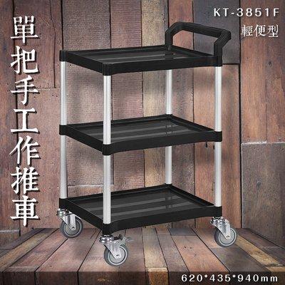 【限時特價】KT-3851F 三層單把手工作推車(小) 餐車 服務車 分層推車 置物架 手推車 煞車輪 耐重 餐飲