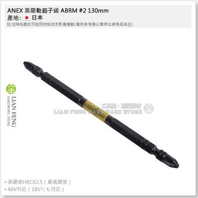 【工具屋】*含稅* ANEX 黑龍勒起子頭 ABRM #2 130mm 單支零售 十字 黒龍靭 40V 起子機用 日本製