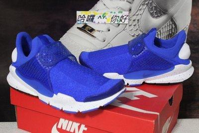 哈囉 ^^ 你好! NIKE SOCK DART SE 藍白 潑墨 OREO 限定 初代 藍 襪套 833124-401 台北市