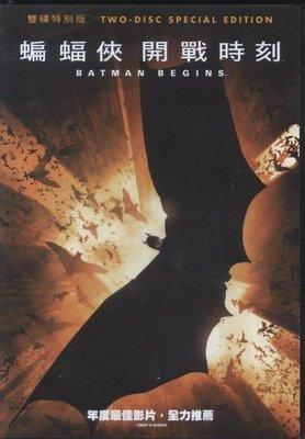 『光碟超市』/電影-蝙蝠俠:開戰時刻(雙碟特別版)-DVD-全新正版-起標價=結標價 12/8