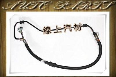 線上汽材 方向機高壓管/動力高壓管/動力幫浦高壓管/高壓油管/砲仔管 K9/K900 3.0