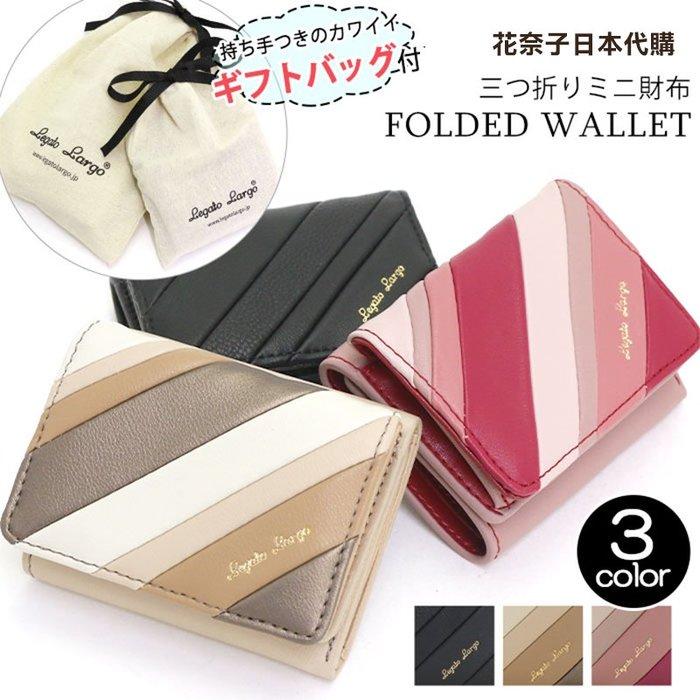 ✿花奈子✿日本 正版 Legato Largo短皮夾 三折短皮夾 多夾層 零錢包 大開口 卡片夾 短夾 錢包 皮包