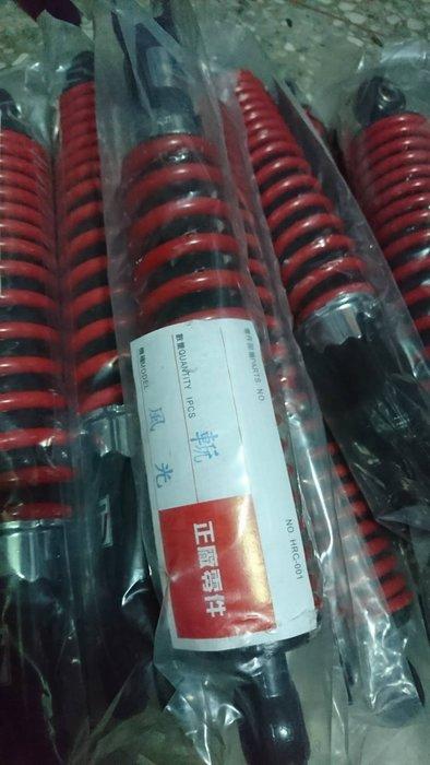 山葉 風光 勁風光 車玩 製高 HC 後避震器 可變段後避震器 後叉