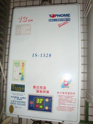 110*莊頭北*IS1328數位恆溫13公升屋內專用瓦斯熱水器 IS1328自取價 數位恆溫唯一13L分段火排機種