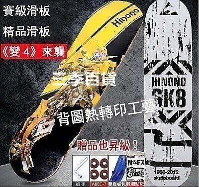 三季專業滑板凹面雙翹板魚板四輪滑板兒童滑板車成人滑板公路滑板 代收工具送朋友❖689