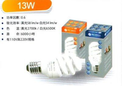 【高雄批發】 舞光 13W 螺旋燈泡/省電燈泡 100%台灣製造 促銷65元另有/PHILIPS/OSRAM
