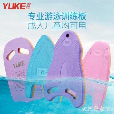 浮板成人游泳板兒童初學者漂浮板背漂游泳裝備浮漂學游泳裝備- 可開發票