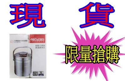 3C拍賣天下 全新 ASD 愛仕達 1.9L 不銹鋼 直式 保溫 提鍋 1619ZYK 便當盒 304不銹鋼 新北市