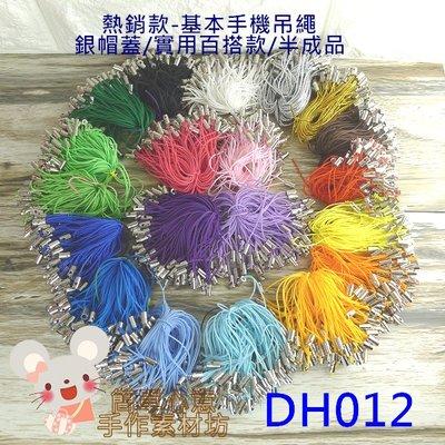 DH012【每條2元】基本款銀帽蓋手機吊繩附單圈(20色)☆串珠材料吊飾手工藝DIY工具【簡單心意素材坊】