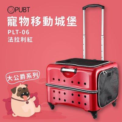 寵物移動城堡╳PUBT PLT-06 法拉利紅 大公爵系列 寵物外出包 寵物拉桿包 寵物 適用27kg以下犬貓