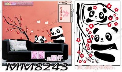 壁貼之王【-山中幸福-】防水不傷牆-痕可移 中國風 梅花《JM-8243熊貓-貓熊 》升級版 寬130*高60CM