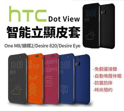 【貝占】 Dot View 皮套 智能洞洞殼 HTC E8 820 826 Eye E9+ M9+ 蝴蝶2 E9