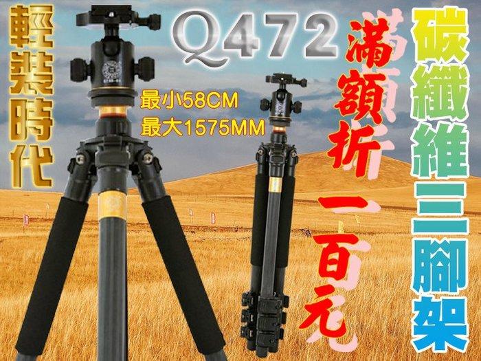 【送腰包】輕裝時代 碳纖維三腳架+雲台 便攜 單眼相機 手機直播拍攝 戶外攝影 SINNO佳能思銳信樂信諾可參考Q472
