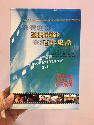 台灣電影百年史話(上.下二冊 精裝版含書殼)》黃仁/王唯 編著...中華影評人協會出版