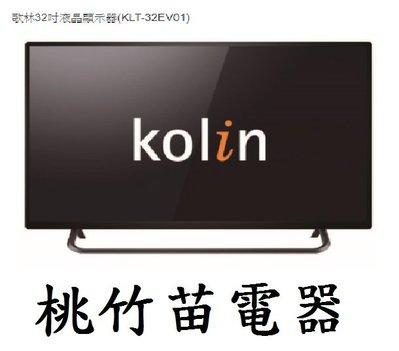 Kolin  KLT-32EV01 歌林32吋液晶電視 桃竹苗電器 歡迎電聯0932101880