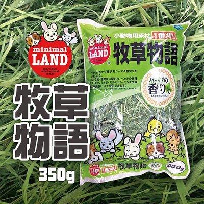 ✪第一便宜✪ 日本MARUKAN 牧草物語 提摩西草 貓尾草 牧草 小動物適用 350G