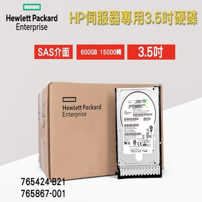 全新盒裝HP 765424-B21 765867-001 600G 3.5吋 SAS 15K G8 G9伺服器專用硬碟