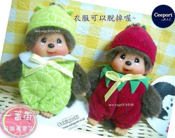 一番街禮物專賣店*日本帶回*奇奇猴變身哈密瓜娃娃~單隻價~最佳典藏禮物
