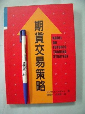 【姜軍府】《期貨交易策略》2004年 羅耀宗譯著 寰宇財金 投資 E