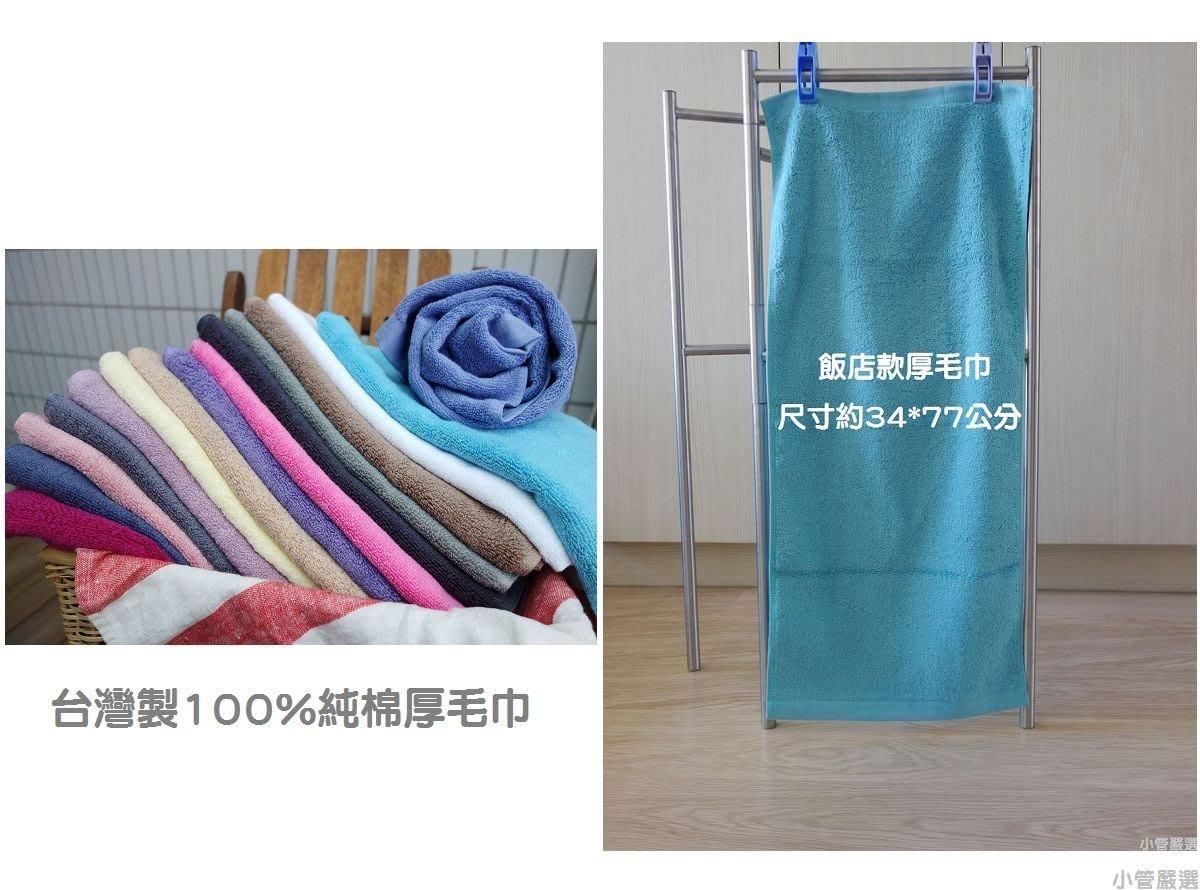 『小管毛浴巾』台灣製100%純棉飯店用厚款毛巾【48兩/打..厚度】極吸水超好用!  14色