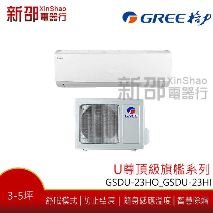 U尊頂級系列【格力】變頻冷暖分離式(GSDU-23HO+GSDU-23HI)含標準安裝