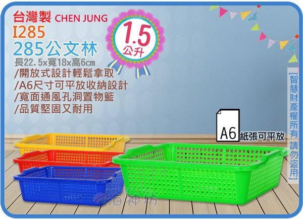 海神坊=台灣製 I285 285公文林 方形公文籃 塑膠籃 洗菜籃 收納籃 整理籃 置物1.5L 288入2800元免運