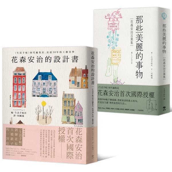 花森安治理想生活典藏精裝版套書: 花森安治的設計書+那些美麗的事物 (2冊合售)