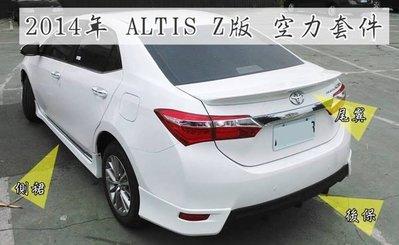 大高雄【阿勇的店】2014年 11代 ALTIS Z版 空力套件 前中後包+ABS尾翼(有煞車燈版) 完工價15000
