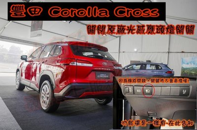 (小鳥的店)豐田 2020-21 Corolla Cross 關閉原廠 光感應頭燈 AUTO 開啟或關閉 直上 專用開關