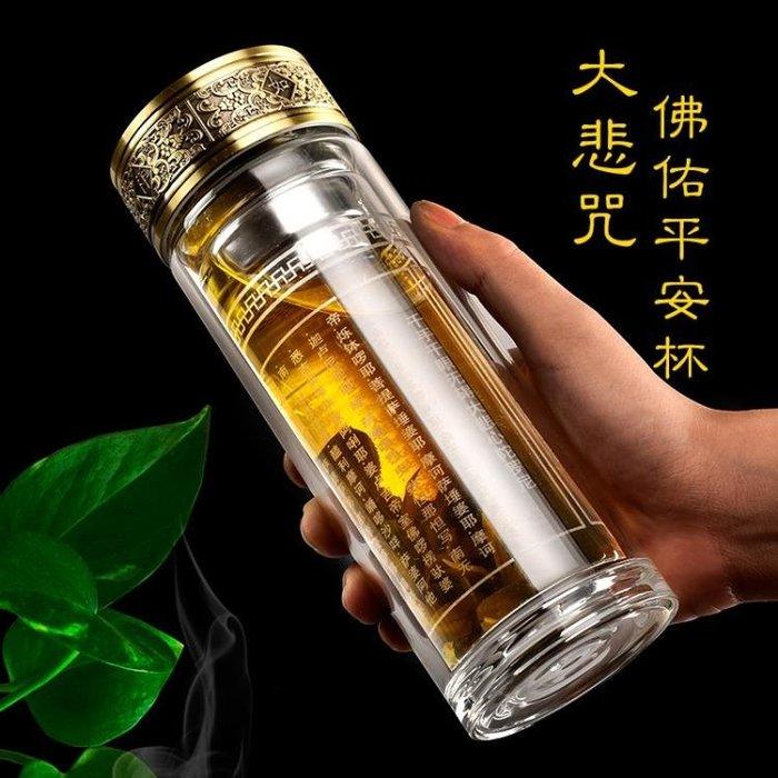 妙手壺春 大悲咒雙層玻璃水杯男士商務加厚過濾耐熱便攜泡茶杯