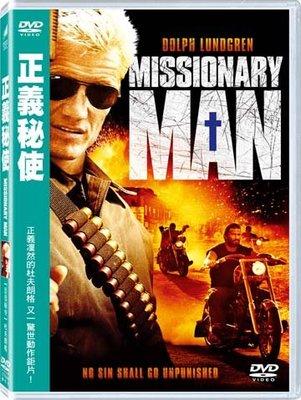 [DVD] - 正義秘使 Missionary Man ( 得利正版 )