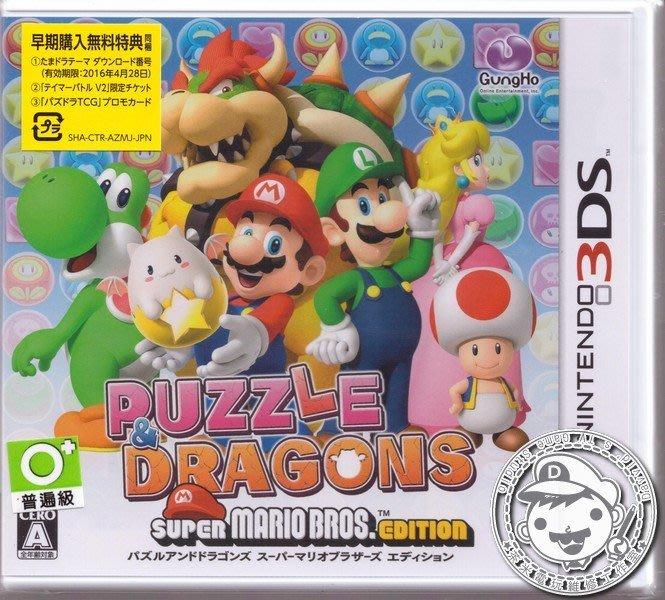 [年終出清] 全新 3DS 遊戲卡帶, 龍族拼圖 超級瑪利歐兄弟版 純日版, 無贈品喔