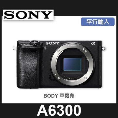 【聖佳】SONY A6300 單機身 平行輸入 (套組$21300送64G+副鋰+座充) CW