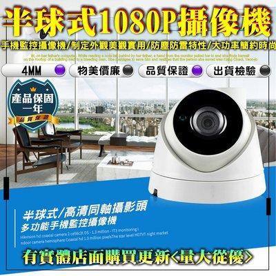 雲蓁小屋【60112-166 1080P半球式攝像機 保固1年】紅外夜視 攝影機防水 監視器鏡頭 手機監控 錄影機