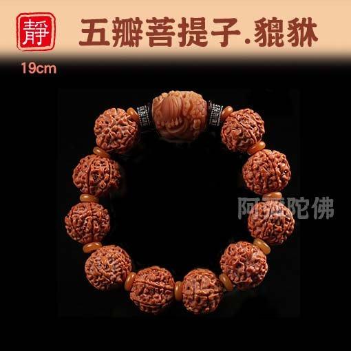 【靜心堂】五瓣菩提子--招財貔貅款(19mm)
