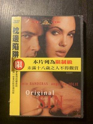 (全新未拆封)枕邊陷阱 Original Sin DVD(得利公司貨)
