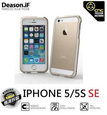 贈強化玻璃 Deason iF iPhone SE/5s/5 鋁框 保護殼 PK 犀牛盾 DEVILCASE
